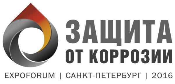 Итоги международной выставка-конгресс «Защита от коррозии»