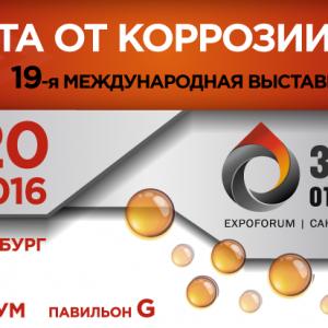 Международная выставка-конгресс «Защита от коррозии»